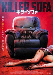キラーソファ DVD