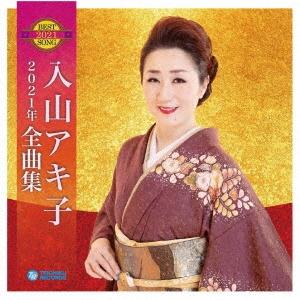 入山アキ子2021年全曲集 CD