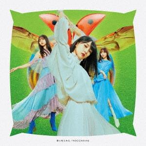 君に叱られた [CD+Blu-ray Disc]<TYPE-A/初回限定仕様> 12cmCD Single
