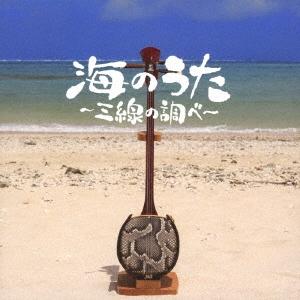 海のうた〜三線の調べ〜 CD