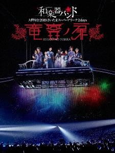 和楽器バンド 大新年会2019 さいたまスーパーアリーナ2days ~竜宮ノ扉~<通常盤> DVD