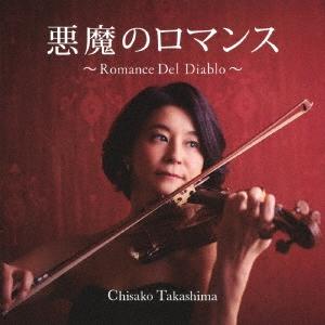 高嶋ちさ子/悪魔のロマンス〜Romance Del Diablo〜[HUCD-10281]