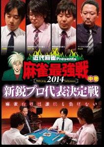 近代麻雀Presents 麻雀最強戦2014 新鋭プロ代表決定戦 中巻 [TSDV-60946]