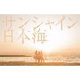 サンシャイン日本海<完全生産限定盤>