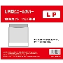 DISKUNION LP用ビニールカバー (100枚セット)