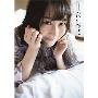 矢倉楓子 ファースト写真集 『 だいすき 』