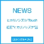"""ヒカリノシズク/Touch [CD+DVD]<初回""""ヒカリノシズク""""盤>"""