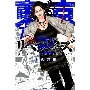 東京卍リベンジャーズ 7