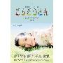 NHK連続テレビ小説「ごちそうさん」完全シナリオブック 第1集
