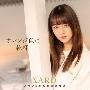 オレンジ色に乾杯 [CD+DVD]<初回限定盤A>