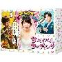 「サバイバル・ウェディング」 DVD-BOX