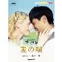 麦の唄 NHK連続テレビ小説 「マッサン」 オリジナル楽譜シリーズ