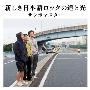 新しき日本語ロックの道と光<完全生産限定盤>