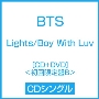 Lights/Boy With Luv [CD+DVD]<初回限定盤B>