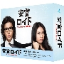 安堂ロイド~A.I. knows LOVE?~ Blu-ray BOX