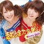 走れ! 全力少女 / 強引 Your Way [CD+DVD]