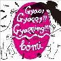 Gyao! Gyappy!! Gyapping!!!<タワーレコード限定>