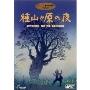種山ヶ原の夜 [DVD+CD]