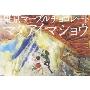プロダクションI.G×SEAMO/東京マーブルチョコレート -マタアイマショウ- Production I.G×SEAMO [BVBH-81042]