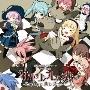 狂乱のコンプレアンノ 月光のカルネヴァーレ ドラマCD [KDSD-00201]