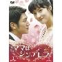 ママはシンデレラ DVD-SET1