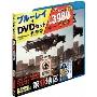 第9地区 ブルーレイ&DVDセット [Blu-ray Disc+DVD]<初回限定生産版>