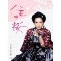八重の桜 完全版 第参集 DVD BOX