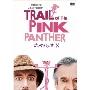 ピンク・パンサーX<数量限定生産版>
