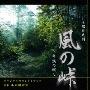 NHK 木曜時代劇 風の峠~銀漢の賦~ オリジナルサウンドトラック