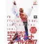 全日本プロレス コンプリートファイル2007 DVD-BOX(3枚組) [PCBE-61750]