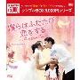 僕らはふたたび恋をする(台湾オリジナル放送版) DVD-BOX