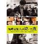 尾崎支配人が泣いた夜 DOCUMENTARY of HKT48 Blu-rayスペシャル・エディション [Blu-ray Disc+DVD]