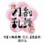続『刀剣乱舞-花丸-』歌詠集 其の九 通常盤