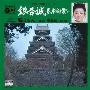 銀杏城(熊本城を歌う)