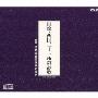 旧節御詠歌保存研讃会/旧説・西国三十三所御詠歌 [PCCG-00842]