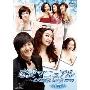 恋愛マニュアル ~まだ結婚したい女<完全版> DVD-SET2