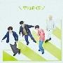 グリーンボーイズ [CD+DVD]<初回生産限定盤>