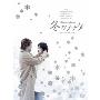 冬のソナタ 韓国KBSノーカット完全版 DVD-BOX