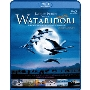 WATARIDORI ディレクターズ・カット -デジタル・レストア・バージョン-