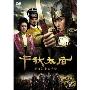 千秋太后[チョンチュテフ] DVD-BOX 2