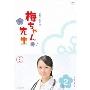梅ちゃん先生 完全版 DVD-BOX 2