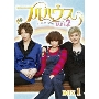 フルハウス TAKE2 Blu-ray BOX 1