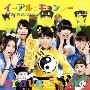 イーアル!キョンシー feat.好好!キョンシーガール/Brave [CD+DVD]<初回生産限定盤B/キョンシー盤>