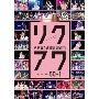AKB48 リクエストアワーセットリストベスト200 2014 50位→1位