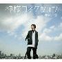神様コネクション [CD+DVD]<豪華盤>