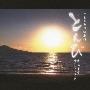 TBS系 日曜劇場 とんび オリジナル・サウンドトラック