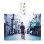 バラッド [CD+DVD]<初回限定盤>