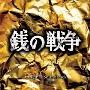 関西テレビ・フジテレビ系ドラマ 銭の戦争 Original Soundtrack