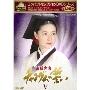 コンパクトセレクション 宮廷女官チャングムの誓い DVD-BOXV<期間限定版>