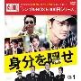 身分を隠せ DVD-BOX1